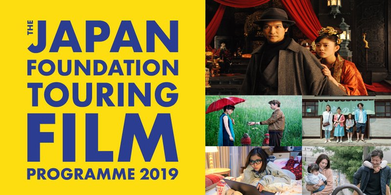 The Japan Foundation Touring Film Programme 2019 features thoughtfully selected works, all focusing on this theme in one way or another. As the conventional binaries defining what it means to love continually give way to new understandings of this sweeping emotion, so too does this year's curation aim to provide insights into a wider context of love in Japanese society.